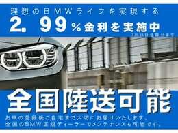 ☆BMW金利2.99%実施中!☆ぜひこの機会にご利用下さいませ。