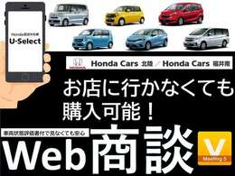 「V-Meeting」を利用したオンライン商談も承っております。メールアドレスをお教えいただきスマートフォンなどから簡単にオンライン商談が出来ます。遠方のお客様でもリアルタイムで車両状態をご確認いただけます。