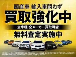 ◇国産車・輸入車問わず新車登録より5年以内の車両を中心に下取強化中です。まずはお電話にてお問い合わせ下さい。