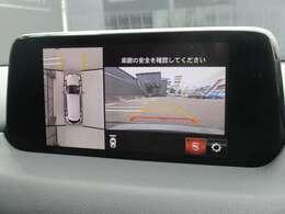 360度ビューモニター 4つのカメラで前後左右、俯瞰映像を表示、ドライバーからは見えない領域の危険認知をサポートするシステム搭載!