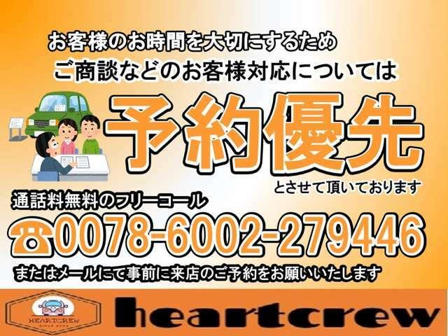 ★当店では、感染拡大防止対策として、他のお客様との接触を避ける為に予約制にて、ご来店をお願いしております。ご来店ご希望の場合には、事前にご希望日時とご連絡先のお電話番号のご連絡をお願い致します★