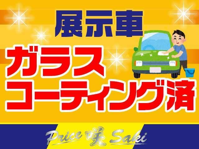 ★プライス咲 オリジナル 安心の【1年走行距離無制限無料保証付】★
