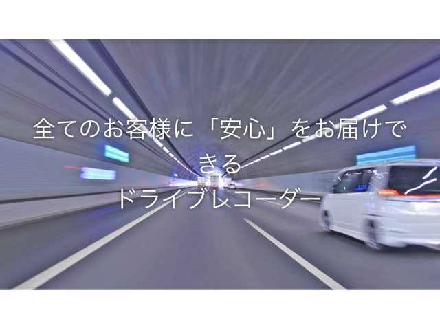 最新フォーマットフリー方式安全運転には必ず必要な前方録画型ドライブレコーダー