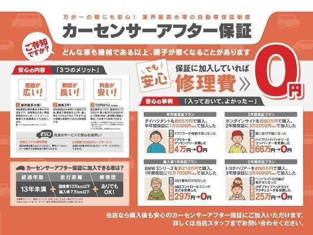 Aプラン画像:安心の1走行距離無制限のカーセンサアフター保証取扱店!
