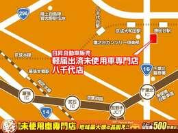 当店は16号線沿いにあります。「軽」未使用車専門店と書かれているオレンジ色の看板が目印です。