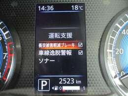衝突被害軽減ブレーキ 誤発進抑制機能(前後) パーキングセンサー