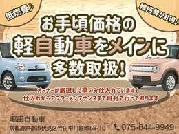 【お手頃な軽自動車を多数取扱い】仕入れに特化したオーナー自らが厳選した車両コンディションの良いお手頃価格車(軽自動車)を多数ラインナップしております。