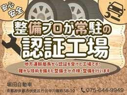 【認証整備工場】 堀田自動車は近畿運輸局認証工場です。整備のプロが運営しておりますので車両の程度、アフターフォローに自信がございます。