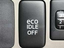 「エコアイドル」 信号などで停まった時に自動でエンジンがストップ☆燃費向上に貢献♪