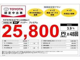 月々¥25,800円から乗れます