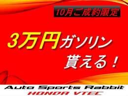 10月限定!☆ガソリン3万円GETキャンペーン☆全国のENEOS約550SSでお使い頂けるガソリンプリカ3万円分をプレゼント!(キャンペーン期間10月1日から10月31日までのご成約)