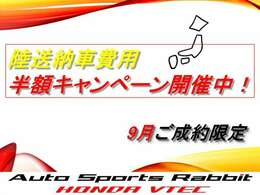 9月限定!☆陸送納車費用半額キャンペーン☆ご自宅まで半額でご納車させて頂きます!(キャンペーン期間9月1日から9月30日までのご成約)