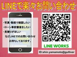 LINEやりとり可能です!LINEで【shin.yamamoto@gulliver】をID検索して、アドレス帳に追加してください。車両写真・動画の送信・確認などがスムーズに!