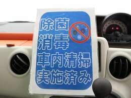 弊社では1台1台消臭、除菌した車を展示しております