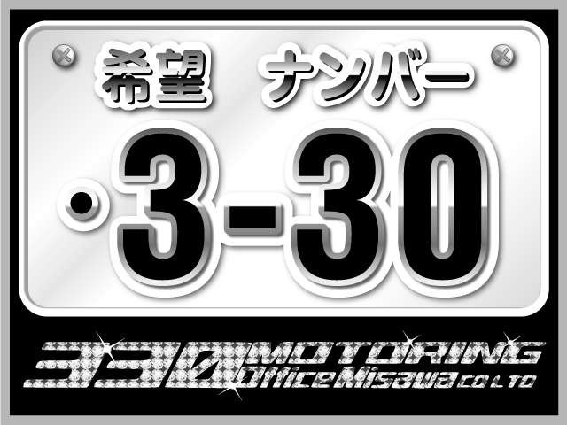 Aプラン画像:お誕生日や語呂合わせ、ゾロ目などお好きな番号を1万円(税別)で取得致します!※一部取得出来ない場合がございます。