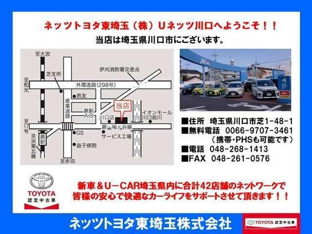【店舗案内】最寄駅はJR京浜東北線蕨駅です。蕨駅からイオンモール川口前川行きのバスで10分で着きます。ショッピングモールがすぐ隣にありますので、是非弊社にお気軽にお立ち寄りください。