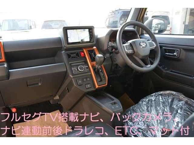 フルセグTV搭載ナビ&CD録音&Bluetooth接続&USB接続&SD再生&バックカメラ&ナビ連動前後ドライブレコーダー&ETC車載器(セットアップ料込)&フロアマットを取り付け済みでお渡しです!