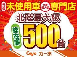 【届出済未使用車】福井県最大級の軽自動車専門店!在庫台数500台!オールメーカー取り揃えてお待ちしております!