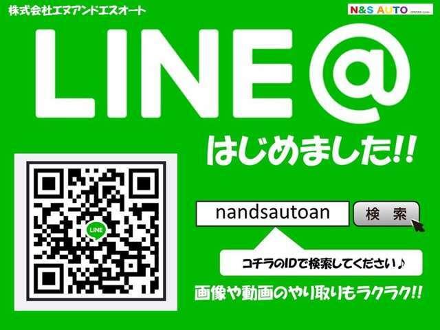 まずはお問い合わせください☆無料見積もりも、LINEやメールでもお送り致します。