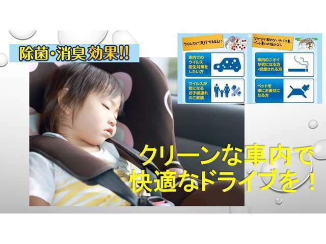 Bプラン画像:美装コートプランには、除菌・消臭効果がある施工もセットになっております。クリーンな室内で快適ドライブが出来ます!お値打ち価格になっておりますので、是非この機会に美装コートを施工して下さい!