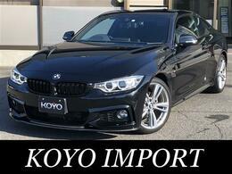 BMW 4シリーズクーペ 420i Mスポーツ リアルカーボンリップ/アーキュレーマフラ