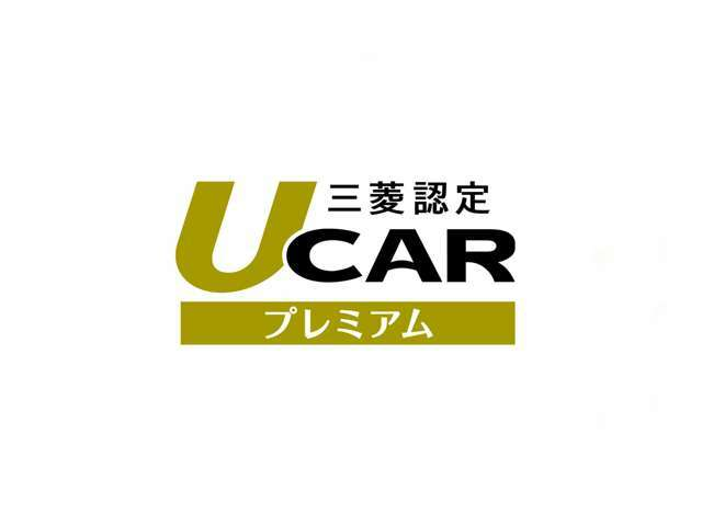 三菱自動車認定保証のお車ですので、安心してお乗りいただけます。●3年間・走行距離無制限・全国三菱自動車で対応可能な 安心保証 ♪♪