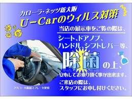 当店の展示車は毎日除菌作業を施しております。どうぞご安心してお乗り下さい。