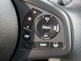 高速道路で便利な【アダプティブクルーズコントロール】も装着済み。アクセルを離しても前方の車に合わせて走行ができる装備です。加速減速もスイッチ操作でOKです。