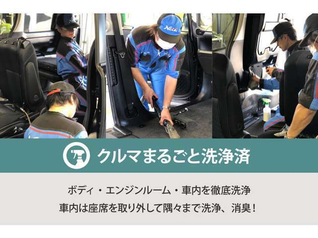 ◆まるごとクリーニング◆中古車をキレイで気持ちよくお乗りいただけるよう、ネッツ富山のクルマはしっかりクリーニング!エンジンルームからシート下など、目に見えない場所まで徹底的に洗浄しております!