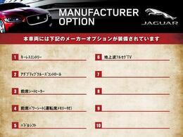 このお車には上記のメーカーオプションが装備・装着されております。