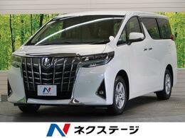 トヨタ アルファード 2.5 X 登録済未使用車 両側電動 バックカメラ