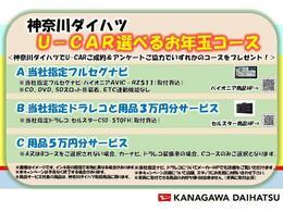 神奈川ダイハツU-CAR選べるお年玉!3つのコースからお好きなコースをお選べいただけます。実施期間2021年1月4日?2021年1月末まで!