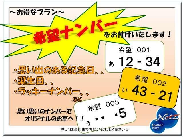 Aプラン画像:お客様の希望する番号で、ナンバープレートをご用意致します!有料のプランとなっております。詳しくは当店まで、お問い合わせください。