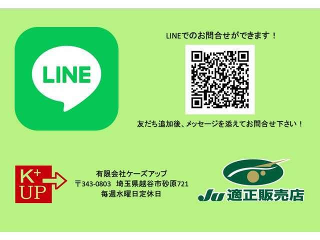 LINEでのお問い合わせができます!QRコードを読み取るか、公式アカウント「ケーズアップ」で検索し、友だち追加してください。お問合せ車両の情報と「見積り」や「在庫確認」などのご用命を添えてお問合せ下さい!