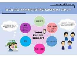 ウォーターバレイは販売だけじゃございません!お車の購入から下取り・買取、メンテナンス、保険関連まで、それぞれの専門部署でご対応致します。最適なご提案を行い、ワンストップサービスをご提供致します!!