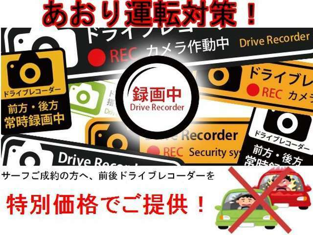 Aプラン画像:あおり運転対策にはこれ!前だけじゃなく後ろにもドライブレコーダーを装着の、前後ドライブレコーダーパック!!今や社会問題となっているあおり運転への、大きな抑止力となり万が一の場合の証拠にもなります!