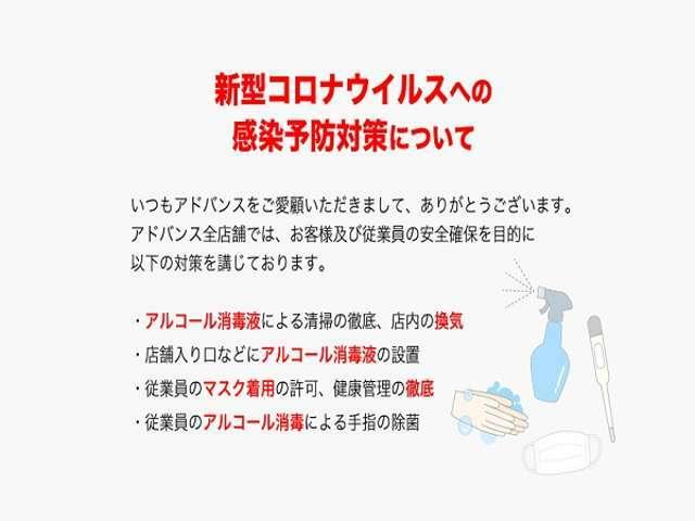 お客様に感染させない為に。従業員の体調管理を徹底し、マスクの着用は勿論、よく触れる場所には定時のアルコール除菌を実施するなどの予防対策を実施しておりますのでご安心してご来場くださいませ。