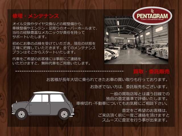 オイル交換・タイヤ交換から、車検整備・エンジン・足周りのオーバーホールまで、当社の経験豊富なメカニックが責任を持ってサポートいたします!また、お客様が長年大切に乗られてきたお車の買取も行っております。