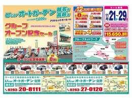 グループオープン記念セール開催中!