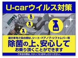 【消毒済】当店では新型コロナウイルス対策として展示車をご覧頂く際には除菌をさせて頂き、安心してご覧頂ける対応を実施します。ご来店の際にはお気軽にスタッフにお申し付け下さい。