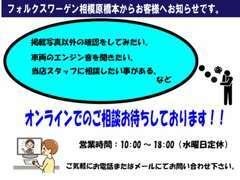 ☆オンライン商談実施しております☆詳しくは042-700-8810まで!