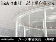 おかげさまで東証一部上場企業でございます。