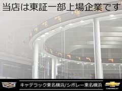 安心の東証一部上場企業でございます。