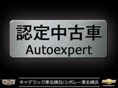 中古車は認定中古車をメインに多数取り揃えております!