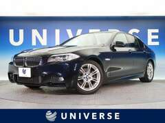 BMW 5シリーズ の中古車 523i Mスポーツパッケージ 愛知県名古屋市瑞穂区 118.9万円