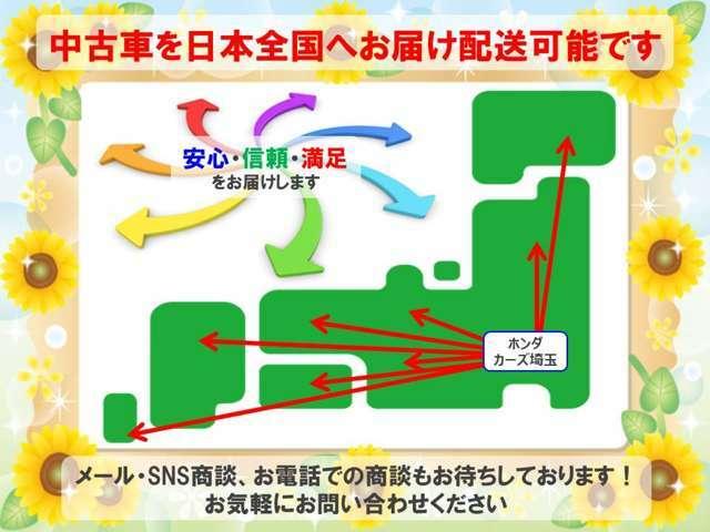 新型コロナウイルス感染症対策としまして、お客様のご希望により電話・メールでの商談や日本全国への登録納車を行っております。お気軽にお申しつけ下さい。