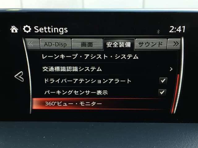 【レーンキープ・アシスト・システム/交通標識認識システム/ドライバーアテンションアラート/パーキングセンサー/360°ビュー・モニター】