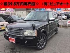 ランドローバー レンジローバーヴォーグ の中古車 スーパーチャージド 4WD 広島県福山市 200.0万円