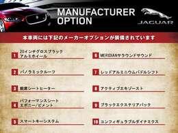 ◆オプション装備リストとなります。どれも英国の気品あふれる装備となり、ジャガー・ランドローバーならではの装備となります。どれも人気のある装備です。参考価格も記載しております◆