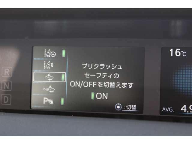運転中にヒヤッとした経験ございませんか?プリウスはトヨタの衝突回避支援パッケージ【トヨタセーフティセンス】を標準装備です。